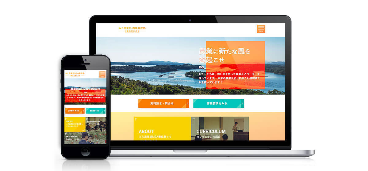 三重県からの受託事業である、「みえ農業版MBA養成塾」